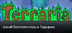 скачай бесплатно игры в Террарию