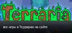 все игры в Террарию на сайте