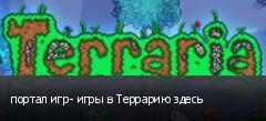 портал игр- игры в Террарию здесь