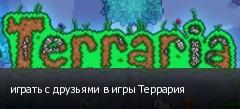 играть с друзьями в игры Террария