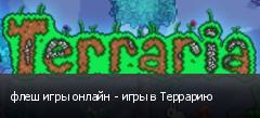 флеш игры онлайн - игры в Террарию
