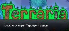 поиск игр- игры Террария здесь