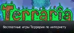 бесплатные игры Террария по интернету