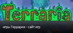игры Террария - сайт игр