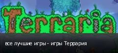 все лучшие игры - игры Террария