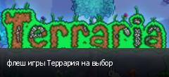 флеш игры Террария на выбор