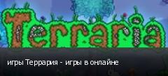 игры Террария - игры в онлайне