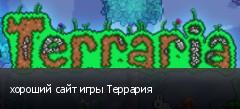 хороший сайт игры Террария