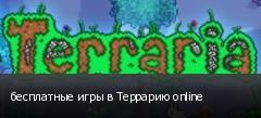 бесплатные игры в Террарию online