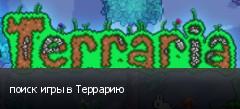 поиск игры в Террарию