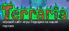игровой сайт- игры Террария на нашем портале