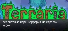 бесплатные игры Террария на игровом сайте