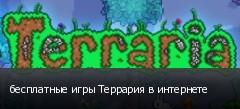 бесплатные игры Террария в интернете