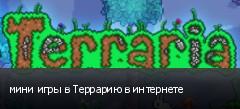 мини игры в Террарию в интернете