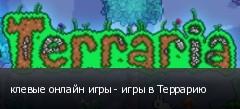 клевые онлайн игры - игры в Террарию