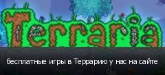 бесплатные игры в Террарию у нас на сайте