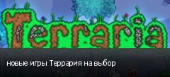 новые игры Террария на выбор
