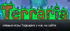 клевые игры Террария у нас на сайте