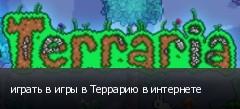 играть в игры в Террарию в интернете