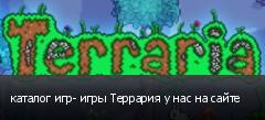 каталог игр- игры Террария у нас на сайте