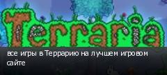 все игры в Террарию на лучшем игровом сайте