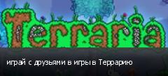 играй с друзьями в игры в Террарию