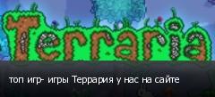 топ игр- игры Террария у нас на сайте