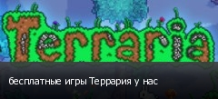 бесплатные игры Террария у нас