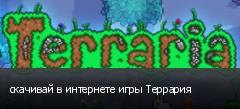 скачивай в интернете игры Террария