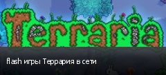 flash игры Террария в сети