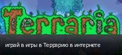 играй в игры в Террарию в интернете