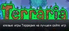 клевые игры Террария на лучшем сайте игр