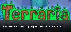 лучшие игры в Террарию на игровом сайте