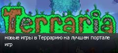 новые игры в Террарию на лучшем портале игр