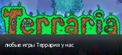 любые игры Террария у нас