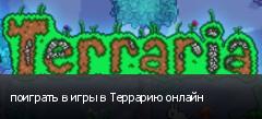 поиграть в игры в Террарию онлайн