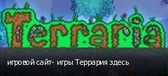 игровой сайт- игры Террария здесь