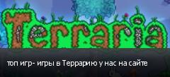 топ игр- игры в Террарию у нас на сайте