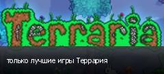 только лучшие игры Террария