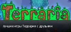 лучшие игры Террария с друзьями