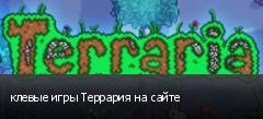 клевые игры Террария на сайте
