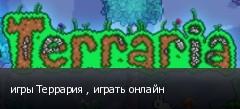 игры Террария , играть онлайн