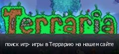 поиск игр- игры в Террарию на нашем сайте
