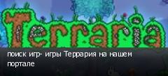 поиск игр- игры Террария на нашем портале