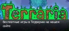 бесплатные игры в Террарию на нашем сайте