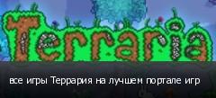 все игры Террария на лучшем портале игр