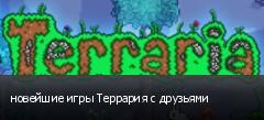 новейшие игры Террария с друзьями