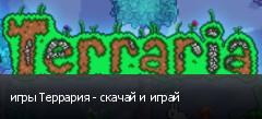игры Террария - скачай и играй