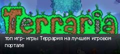 топ игр- игры Террария на лучшем игровом портале