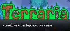 новейшие игры Террария на сайте